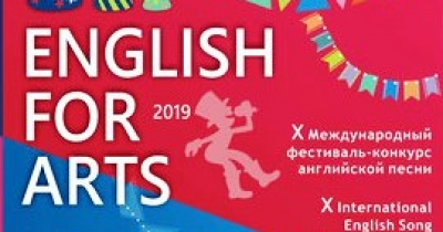 г. Екатеринбург, «ENGLISH FOR ARTS - 2019»